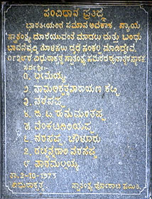Memorial at Vidurashwatha, Gauribidanur, Kolar, Jallianwala Bagh of South.